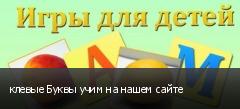 клевые Буквы учим на нашем сайте