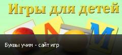 Буквы учим - сайт игр