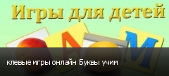 клевые игры онлайн Буквы учим