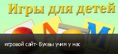 игровой сайт- Буквы учим у нас