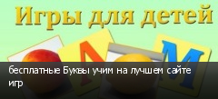 бесплатные Буквы учим на лучшем сайте игр