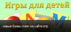 новые Буквы учим на сайте игр