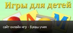 сайт онлайн игр - Буквы учим