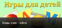 Буквы учим - online