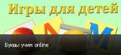 Буквы учим online