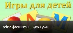 online флеш игры - Буквы учим