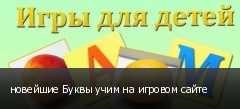 новейшие Буквы учим на игровом сайте