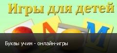 Буквы учим - онлайн-игры