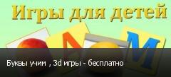 Буквы учим , 3d игры - бесплатно