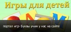портал игр- Буквы учим у нас на сайте