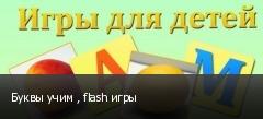 Буквы учим , flash игры