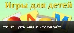 топ игр- Буквы учим на игровом сайте