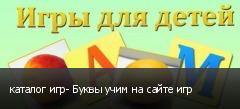 каталог игр- Буквы учим на сайте игр