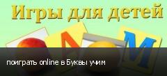 поиграть online в Буквы учим