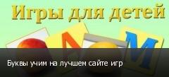 Буквы учим на лучшем сайте игр