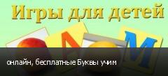 онлайн, бесплатные Буквы учим