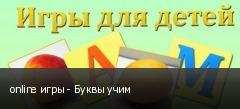 online игры - Буквы учим