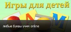 любые Буквы учим online