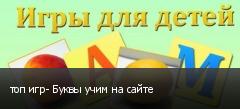 топ игр- Буквы учим на сайте