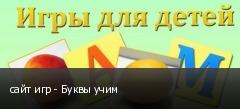 сайт игр - Буквы учим