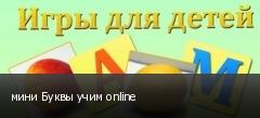 мини Буквы учим online