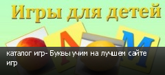 каталог игр- Буквы учим на лучшем сайте игр