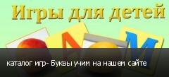 каталог игр- Буквы учим на нашем сайте