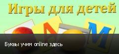 Буквы учим online здесь