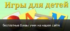 бесплатные Буквы учим на нашем сайте