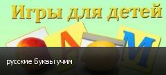 русские Буквы учим