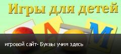 игровой сайт- Буквы учим здесь