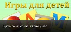 Буквы учим online, играй у нас