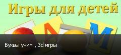 Буквы учим , 3d игры