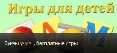 Буквы учим , бесплатные игры