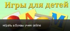 играть в Буквы учим online