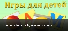 Топ онлайн игр - Буквы учим здесь