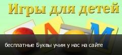 бесплатные Буквы учим у нас на сайте
