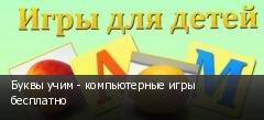 Буквы учим - компьютерные игры бесплатно