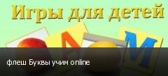 флеш Буквы учим online