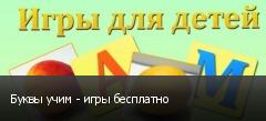 Буквы учим - игры бесплатно