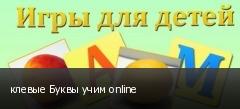 клевые Буквы учим online