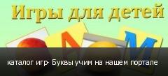 каталог игр- Буквы учим на нашем портале