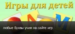 любые Буквы учим на сайте игр