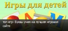 топ игр- Буквы учим на лучшем игровом сайте