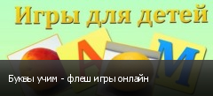 Буквы учим - флеш игры онлайн