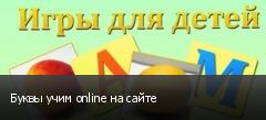 Буквы учим online на сайте