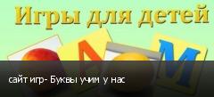 сайт игр- Буквы учим у нас