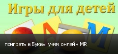 поиграть в Буквы учим онлайн MR