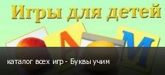 каталог всех игр - Буквы учим
