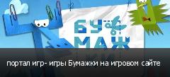портал игр- игры Бумажки на игровом сайте